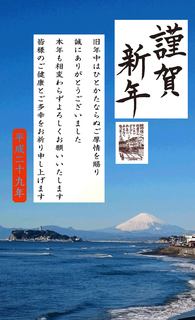 富士 年賀状 H29_2edited-1.jpg